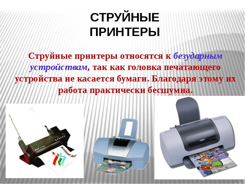 СТРУЙНЫЕ ПРИНТЕРЫ Струйные принтеры относятся к безударным устройствам, так к...