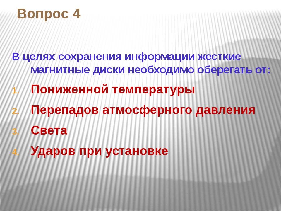 Вопрос 4 В целях сохранения информации жесткие магнитные диски необходимо обе...