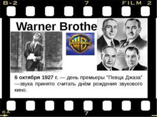 """Warner Brothers 6 октября 1927 г. — день премьеры """"Певца Джаза"""" —звука приня"""