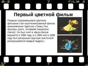 Первый цветной фильм Первым сохранившимся цветным фильмом стал короткометражн