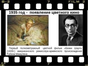 1935 год - появление цветного кино Первый полнометражный цветной фильм «Бекк