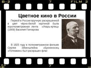 Цветное кино в России Первой в России вручную раскрашенной в цвет чёрно-белой