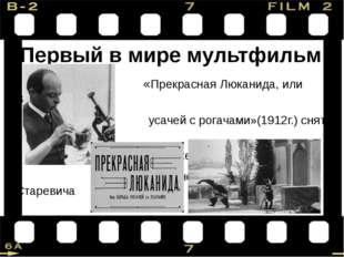 Первый в мире мультфильм «Прекрасная Люканида, или Война усачей с рогачами»(1