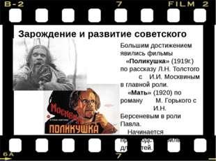 Зарождение и развитие советского кино Большим достижением явились фильмы «По