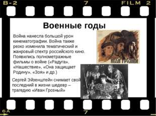 Военные годы Война нанесла большой урон кинематографии. Война также резко изм