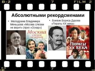 Абсолютными рекордсменами Мелодрама Владимира Меньшова «Москва слезам не вери