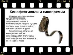 Кинофестивали и кинопремии Кинофестивали призваны продемонстрировать современ
