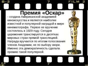 Премия «Оскар» - создана Американской академией киноискусства и является наиб