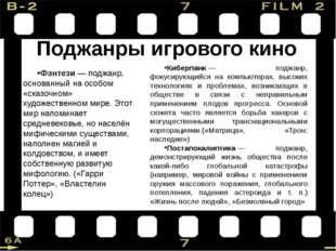 Поджанры игрового кино Фэнтези — поджанр, основанный на особом «сказочном» ху