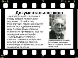 Документальное кино - неигрово́е кино́, это фильм, в основу которого легли съ