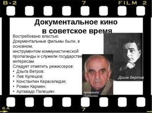 Документальное кино в советское время Востребовано властью. Документальные фи