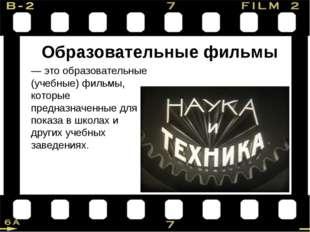Образовательные фильмы — это образовательные (учебные) фильмы, которые предна