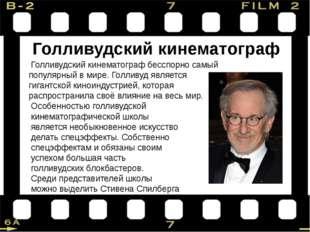 Голливудский кинематограф Голливудский кинематограф бесспорно самый популярны