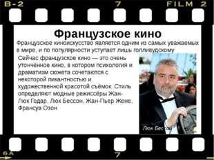 Французское кино Французское киноискусство является одним из самых уважаемых