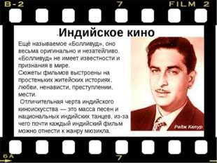 -Индийское кино Ещё называемое «Болливуд», оно весьма оригинально и незатейли