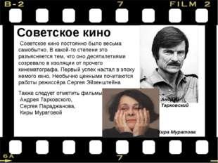Советское кино Советское кино постоянно было весьма самобытно. В какой-то сте