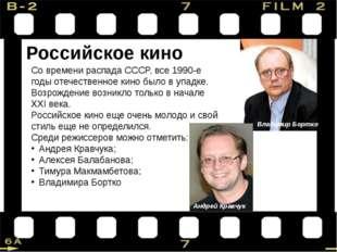 Российское кино Со времени распада СССР, все 1990-е годы отечественное кино б
