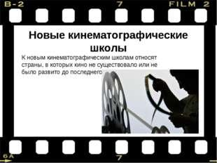 Новые кинематографические школы К новым кинематографическим школам относят ст