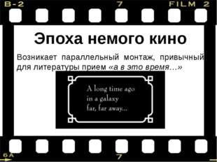 Эпоха немого кино Возникает параллельный монтаж, привычный для литературы при