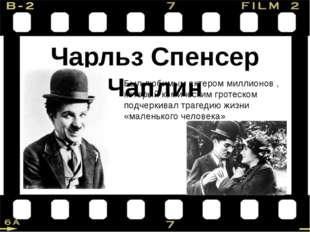 Чарльз Спенсер Чаплин Был любимым актером миллионов , который комическим грот