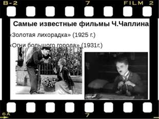 Самые известные фильмы Ч.Чаплина «Золотая лихорадка» (1925 г.) «Огни большог