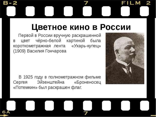 Цветное кино в России Первой в России вручную раскрашенной в цвет чёрно-белой...