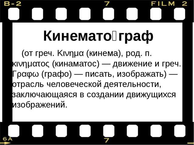 Кинемато́граф (от греч. Κινημα (кинема), род. п. κινηματος (кинаматос) — дви...