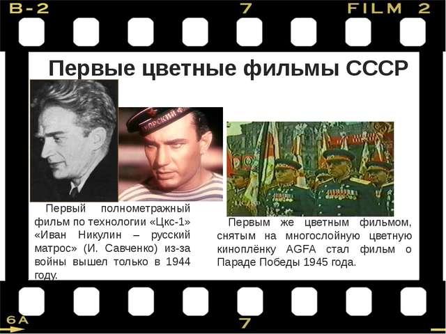 Первым же цветным фильмом, снятым на многослойную цветную киноплёнку АGFA ста...
