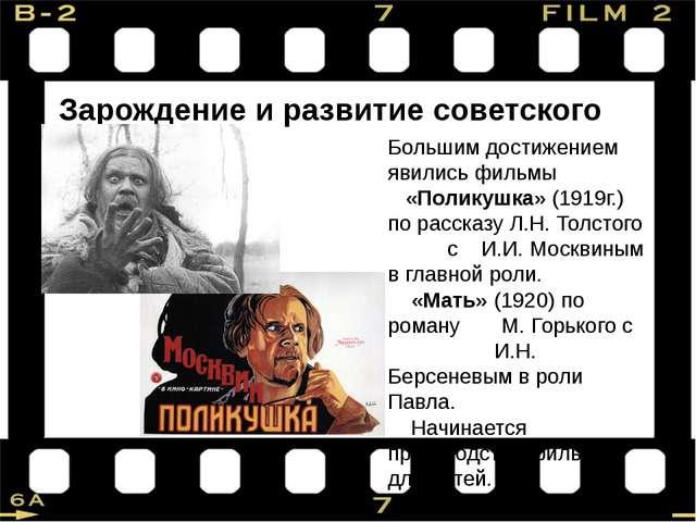 Зарождение и развитие советского кино Большим достижением явились фильмы «По...