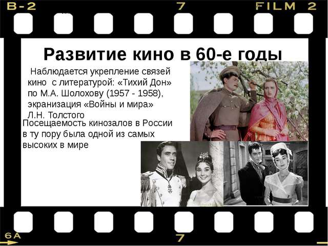 Развитие кино в 60-е годы Наблюдается укрепление связей кино с литературой: «...