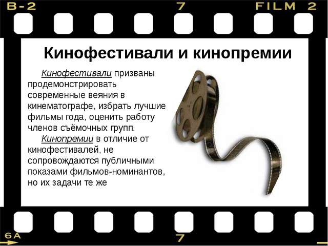 Кинофестивали и кинопремии Кинофестивали призваны продемонстрировать современ...
