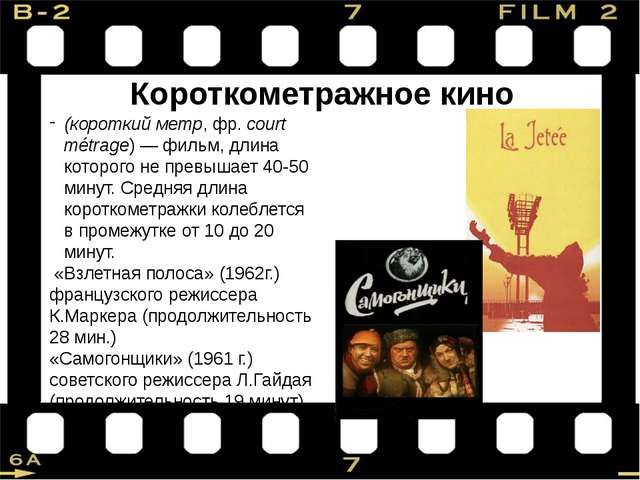 Короткометражное кино (короткий метр, фр.court métrage)—фильм, длина котор...