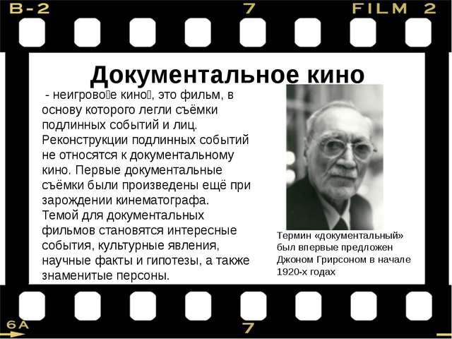 Документальное кино - неигрово́е кино́, это фильм, в основу которого легли съ...