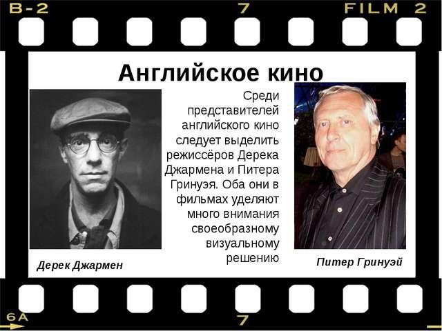 Английское кино Среди представителей английского кино следует выделить режисс...