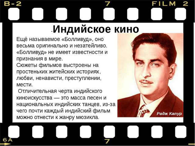 -Индийское кино Ещё называемое «Болливуд», оно весьма оригинально и незатейли...