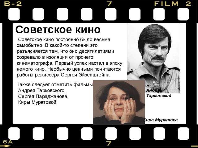 Советское кино Советское кино постоянно было весьма самобытно. В какой-то сте...