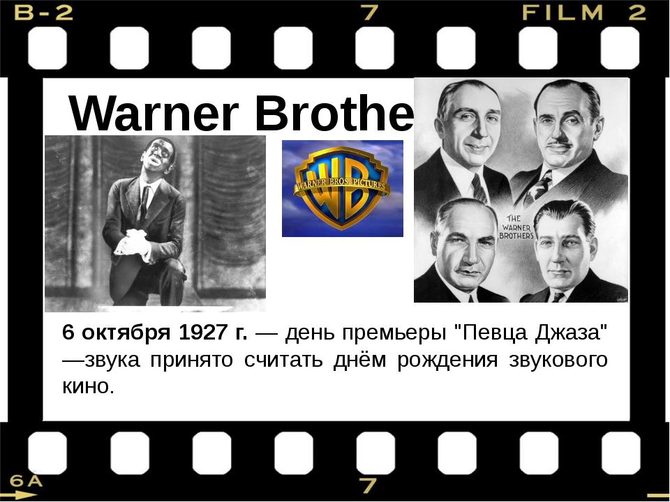 """Warner Brothers 6 октября 1927 г. — день премьеры """"Певца Джаза"""" —звука приня..."""
