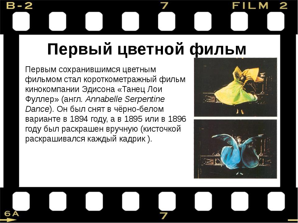 Первый цветной фильм Первым сохранившимся цветным фильмом стал короткометражн...