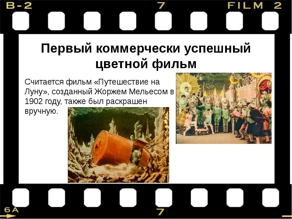 Считается фильм «Путешествие на Луну»,созданный Жоржем Мельесом в 1902 году,...