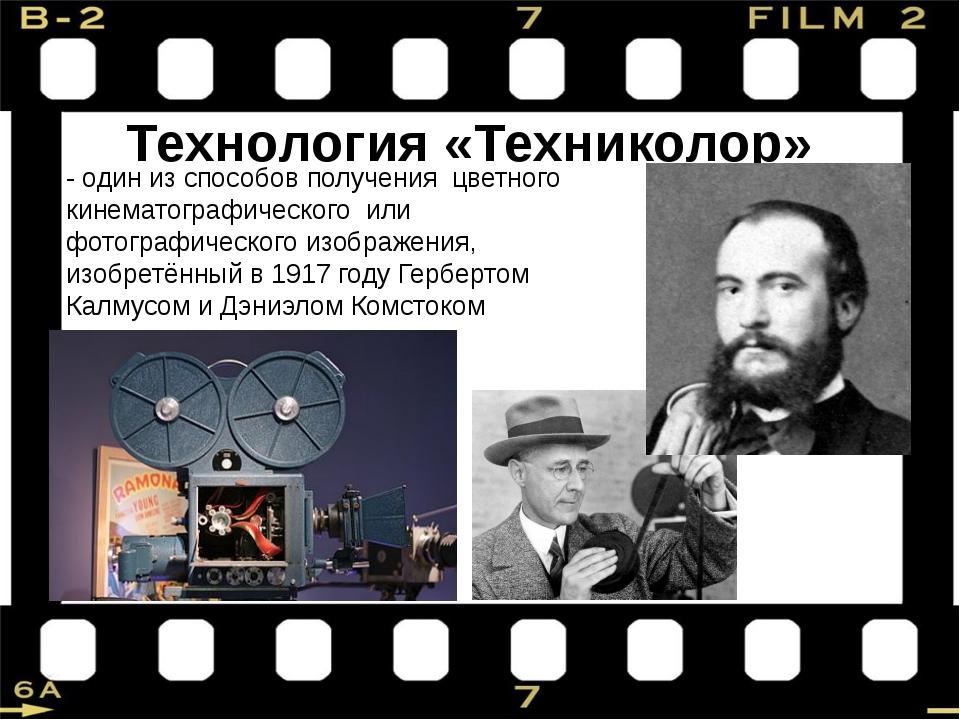 Технология «Техниколор» - один из способов получения цветного кинематографич...