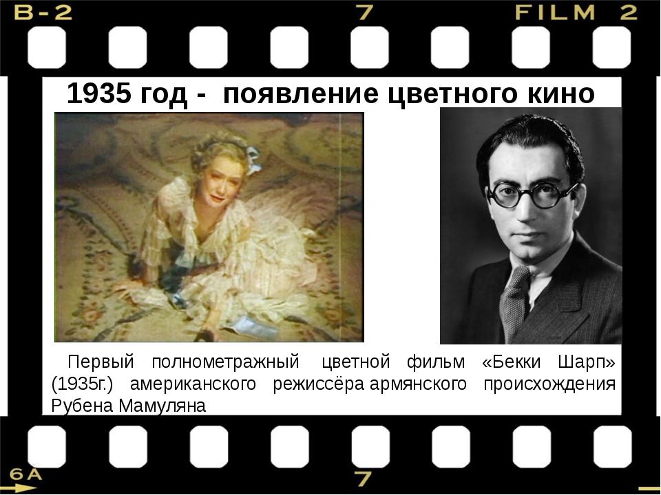 1935 год - появление цветного кино Первый полнометражный цветной фильм «Бекк...