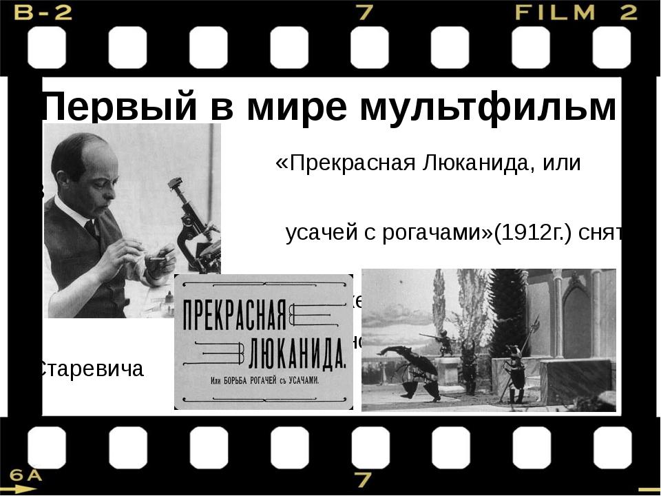 Первый в мире мультфильм «Прекрасная Люканида, или Война усачей с рогачами»(1...