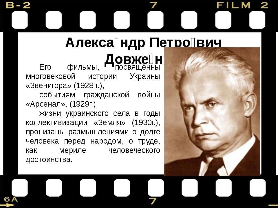 Алекса́ндр Петро́вич Довже́нко Его фильмы, посвящённы многовековой истории У...