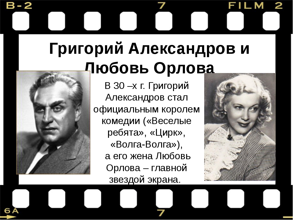 В 30 –х г. Григорий Александров стал официальным королем комедии («Веселые ре...