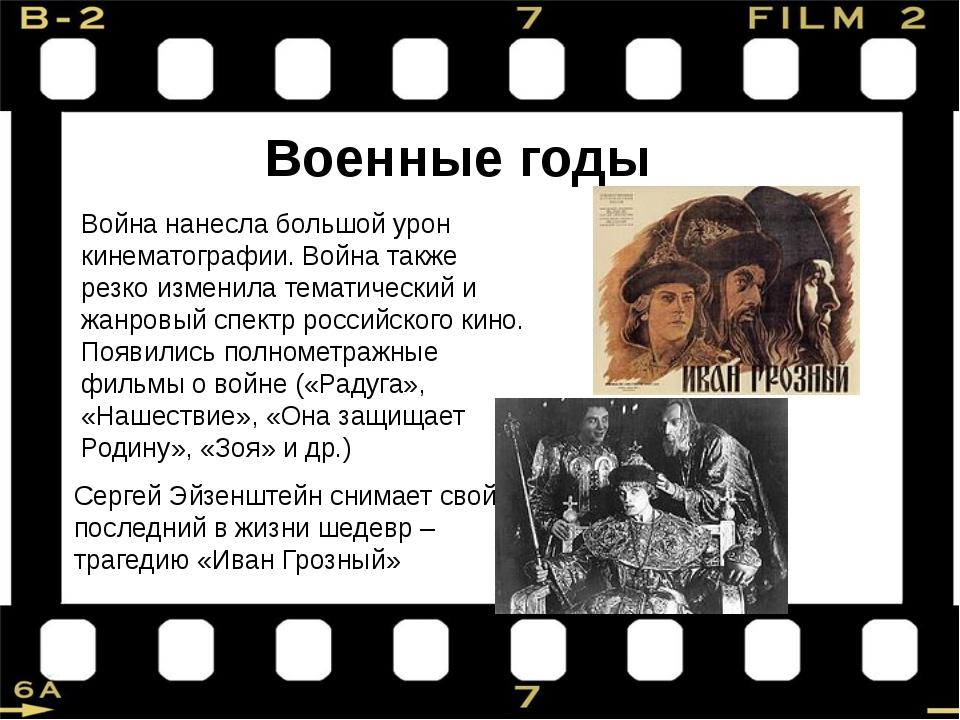 Военные годы Война нанесла большой урон кинематографии. Война также резко изм...