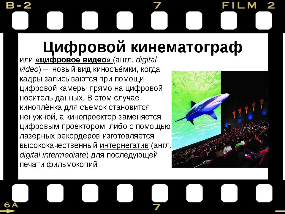 Цифровой кинематограф или «цифровое видео» (англ. digital video) – новый вид...