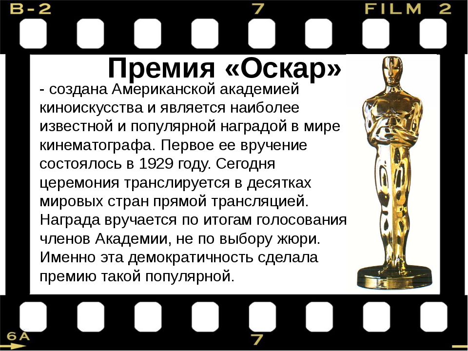 Премия «Оскар» - создана Американской академией киноискусства и является наиб...