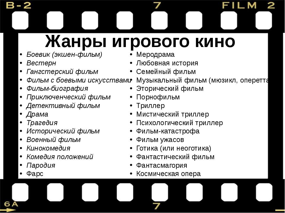Фильмы все жанры — img 9
