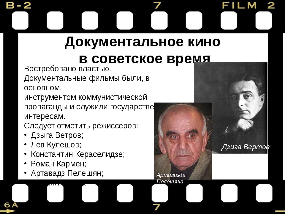Документальное кино в советское время Востребовано властью. Документальные фи...