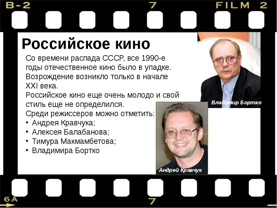 Российское кино Со времени распада СССР, все 1990-е годы отечественное кино б...